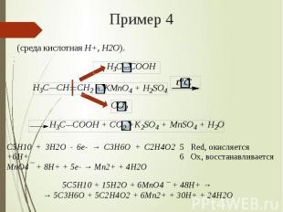Пример 4 (среда кислотная H+, H2O).