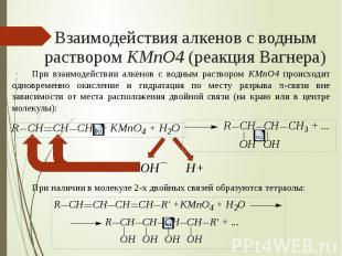 Взаимодействия алкенов с водным раствором KMnO4 (реакция Вагнера) При взаимодейс