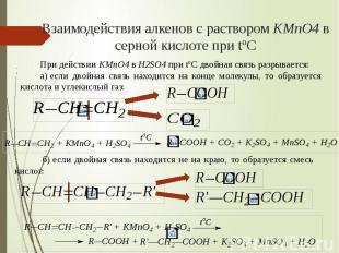 Взаимодействия алкенов с раствором KMnO4 в серной кислоте при tºC При действии K