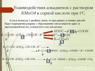 Взаимодействия алкадиенов с раствором KMnO4 в серной кислоте при tºC Если в моле