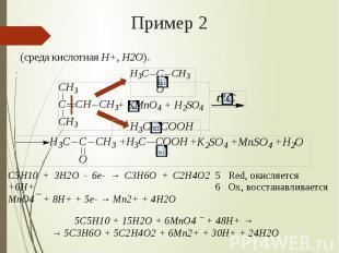 Пример 2 (среда кислотная H+, H2O).