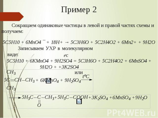 Пример 2 Сокращаем одинаковые частицы в левой и правой частях схемы и получаем: