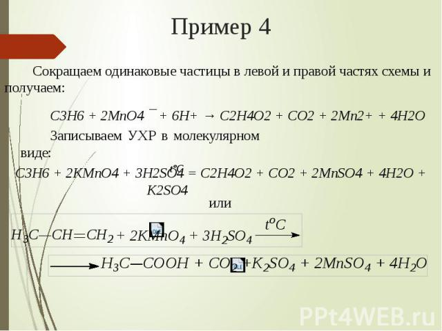 Пример 4 Сокращаем одинаковые частицы в левой и правой частях схемы и получаем: