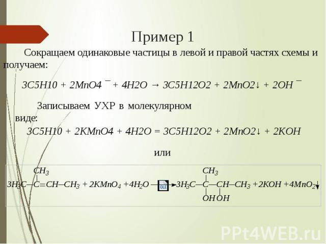 Пример 1 Сокращаем одинаковые частицы в левой и правой частях схемы и получаем: