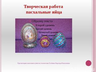 Твопасхальные яйцарческая работа Презентацию выполнила учитель технологии Колбин