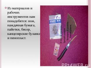 Из материалов и рабочих инструментов нам понадобятся: нож, наждачная бумага, пай