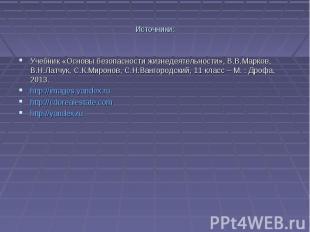 Источники: Учебник «Основы безопасности жизнедеятельности», В.В.Марков, В.Н.Латч