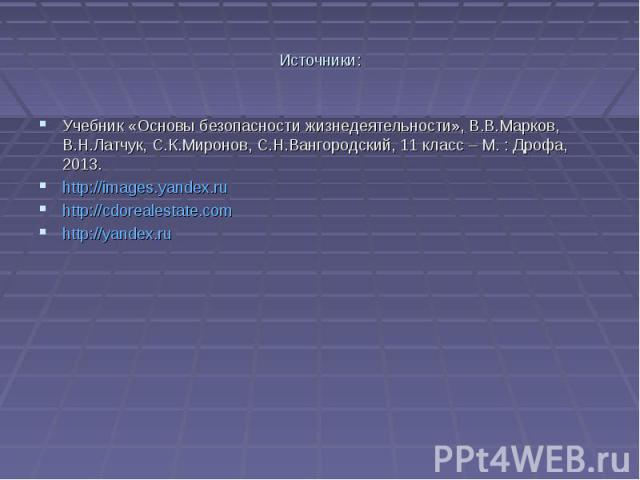 Источники: Учебник «Основы безопасности жизнедеятельности», В.В.Марков, В.Н.Латчук, С.К.Миронов, С.Н.Вангородский, 11 класс – М. : Дрофа, 2013.http://images.yandex.ru http://cdorealestate.com http://yandex.ru