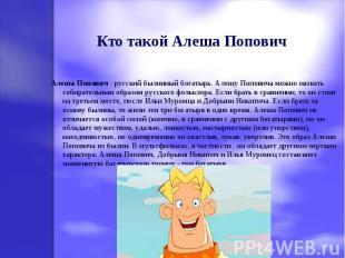 Кто такой Алеша Попович Алеша Попович - русский былинный богатырь. Алешу Попович