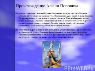 Происхождение Алеши Поповича. По разным сведениям, Алеша Попович был сыном попа