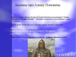 Былины про Алешу Поповича. Наиболее распространена былина об Алеше Поповиче под