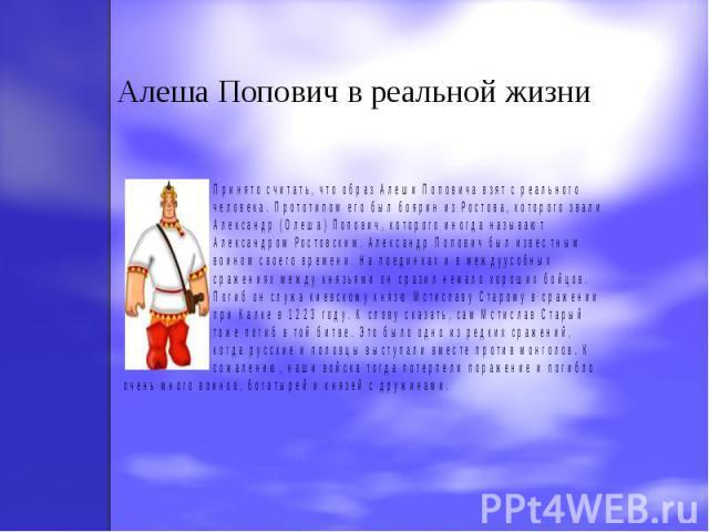 Алеша Попович в реальной жизни