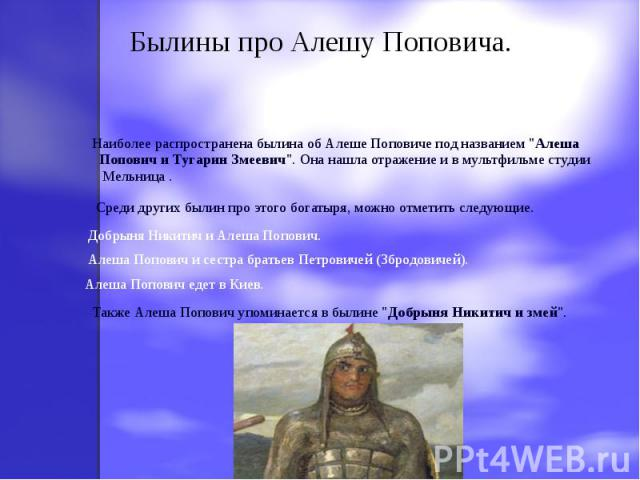 Былины про Алешу Поповича. Наиболее распространена былина об Алеше Поповиче под названием