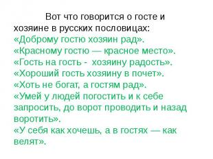 Вот что говорится о госте и хозяине в русских пословицах:«Доброму гостю хозяин р
