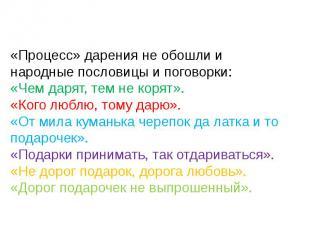 «Процесс» дарения не обошли и народные пословицы и поговорки:«Чем дарят, тем не