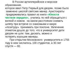 В России артиллерийское и морское образование, которое ввел Петр Первый для двор