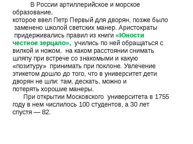 В России артиллерийское и морское образование, которое ввел Петр Первый для дворян, позже было заменено школой светских манер. Аристократы придерживались правил из книги «Юности честное зерцало», учились по ней обращаться с вилкой и ножом, на каком …