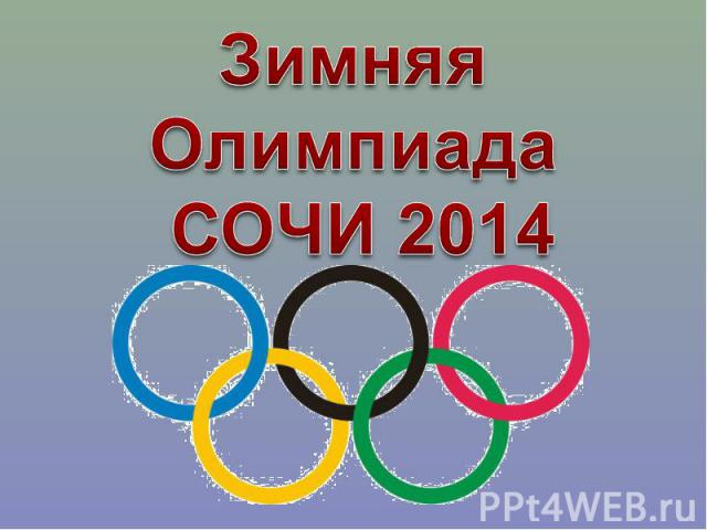 Зимняя Олимпиада СОЧИ 2014
