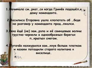 1.Начинало см…ркат…ся когда Гринёв подошёл к дому коменданта.2.Василиса Егоровна