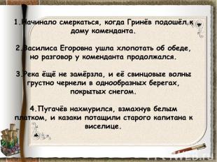 1.Начинало смеркаться, когда Гринёв подошёл к дому коменданта.2.Василиса Егоровн