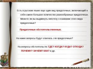 Есть в русском языке еще один вид придаточных, включающий в себя самое большое к