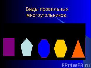 Виды правильных многоугольников.