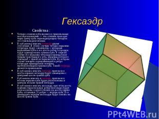 Гексаэдр Свойства :Четыре сечения куба являются правильными шестиугольниками — э