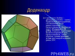 Додекаэдр (от греческого dodeka – двенадцать и hedra – грань) Правильный многогр