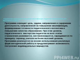 Содержание программы повышения квалификации педагогов ГБОУ школа № 543 Московско