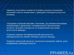 Цель проекта: Закрепить полученные знания об основных научных положениях изучаем