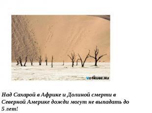 Над Сахарой в Африке и Долиной смерти в Северной Америке дожди могут не выпадать