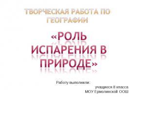 Творческая работа по географии Работу выполнили: учащиеся 8 классаМОУ Ермолинско