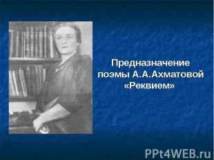 Предназначение поэмы А.А.Ахматовой «Реквием»