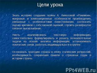 Цели урока Знать историю создания поэмы А. Ахматовой «Реквием», жанровые и компо