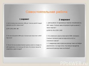 Самостоятельная работа 1 вариант1. За 5 кг апельсинов заплатили 150 руб. Сколько