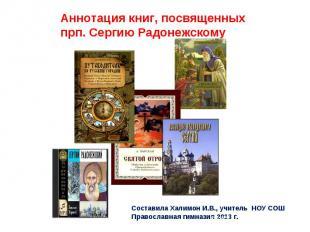 Аннотация книг, посвященных прп. Сергию Радонежскому Составила Халимон И.В., учи