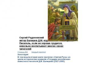Сергий Радонежскийавтор Балашов Д.М. издательство АСТ Проза. Писатель, если он х