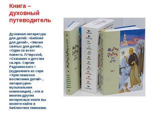 Книга – духовный путеводитель Духовная литература для детей: «Библия для детей»,