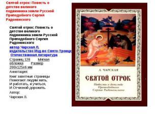 Святой отрок: Повесть о детстве великого подвижника земли Русской Преподобного С