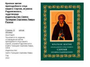 Краткое житие преподобного отца нашего Сергия, игумена Радонежского, чудотворцаи