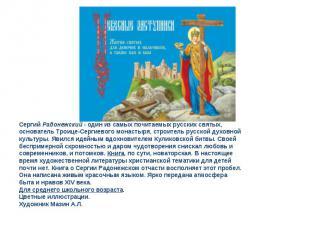 Сергий Радонежский - один из самых почитаемых русских святых, основатель Троице-