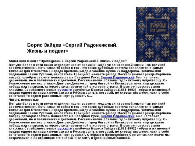 Борис Зайцев «Сергий Радонежский. Жизнь и подвиг» Аннотация к книге