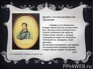 Дружба с поэтом-декабристом Одоевским.«Памяти А.И.Одоевского»И вкруг твоей могил