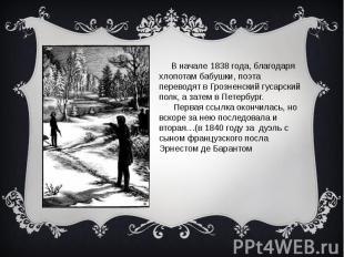 В начале 1838 года, благодаря хлопотам бабушки, поэта переводят в Грозненский гу