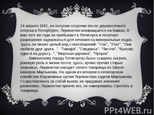 14 апреля 1841, не получив отсрочки после двухмесячного отпуска в Петербурге, Ле