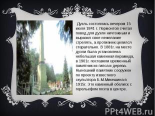 Дуэль состоялась вечером 15 июля 1841 г. Лермонтов считал повод для дуэли ничто