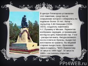 В центре Пятигорска установлен этот памятник, средства на сооружение которого со