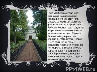 Тело М.Ю.Лермонтова было погребено на пятигорском кладбище, у подножия горы Машу