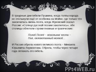 В траурные дни гибели Пушкина, когда толпы народа не отхлынули ещё от особняка н