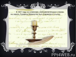 В 1837 году за сочинение «непозволительных стихов» на смерть Пушкина Лермонтов б